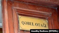 Qəbul otağı