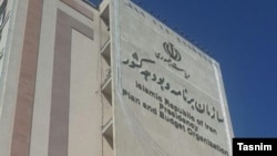 Iran - planning & budget organization building.
