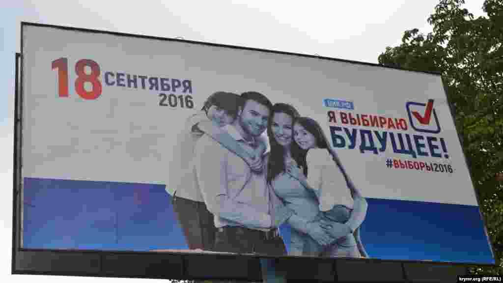 18 вересня на вибори. Нагадування від Центрвиборчкому