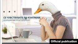 Владина кампања, Агенција за електронски комуникации.