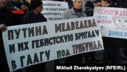 Оьрсийчоь – Протестан акци Воронежехь, Зазадоккху-бутт 26, 2017.
