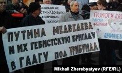 Ресейдегі наразылық шеруі. Воронеж, 26 наурыз 2017 жыл.