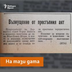 Rabotnichesko Delo Newspaper, 14.05.1981