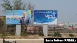 Ақтау қаласындағы билбордтар. 3 мамыр 2013 жыл.