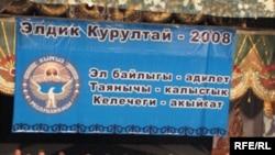 2008-жылы Элдик курултайга Спорт сарайы берилген.