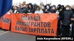 """""""Орыс маршына"""" қатысушылар шетелдік мигранттарға қарсы жазу ұстап тұр. 4 қараша 2011 жыл."""