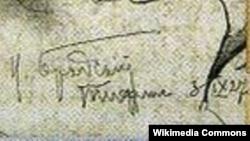 Подпись Исаака Бродского под портретом матери Сталина