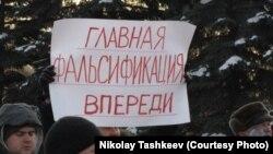 2011 год. Первый митинг Николая Ташкеева