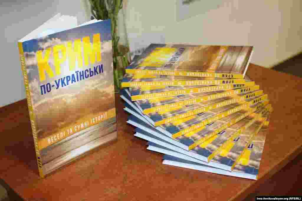 Kiyevde «Qırım ukraince» novellalar cıyıntığını taqdim ettiler, 2015 senesi sentâbr 16 künü