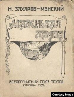 """Сборник стихов одного из героев """"Летейской библиотеки"""""""