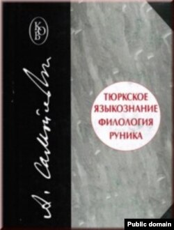 Работы Самойловича