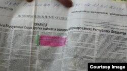 """Фрагмент указа президента страны в газете """"Казахстанская правда"""" от 21 июня 2013 года."""
