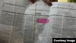 Қазақстан президентінің «Казахстанская правда» газетінде 2013 жылы 21 маусымда жарияланған жарлығы.
