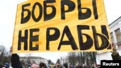 Акция протеста против «налога на тунеядство» в Бобруйске, 12 марта