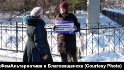 Пикет активистов в Благовещенске в поддержку закона о домашнем насилии, ноябрь 2020 г.