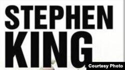 Обложка нового романа Стивена Кинга «Cell» - о мобильном телефоне