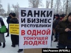 Пикеты в Татарстане в январе 2017 года