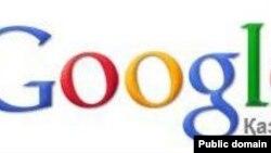 google.kz адресін терсеңіз, google.com-ның қазақша бетіне бағыттап жібереді.
