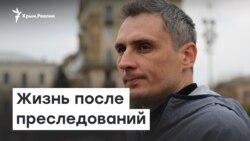 Игорь Мовенко. Жизнь на материке после преследований в Крыму | Радио Крым.Реалии