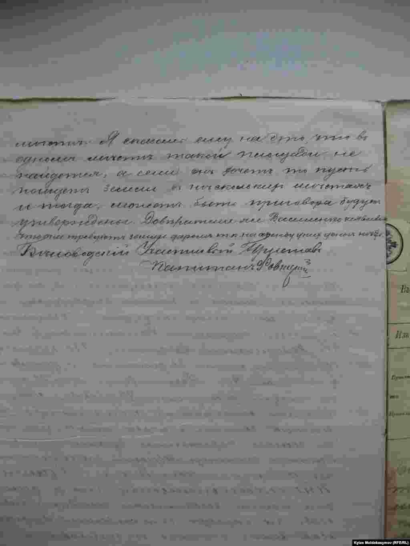 Фонд № 44, иш кагаз № 43081; 32b-бет. Алматы, Казакстан. 21.05.2014.