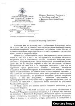 Ответ начальника крымского управления ФМС Петра Яроша на запрос Владимира Шляхова