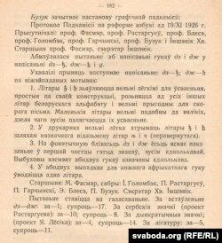 Пастанова Графічнай падкамісіі Акадэмічнае канфэрэнцыі 1926 г.