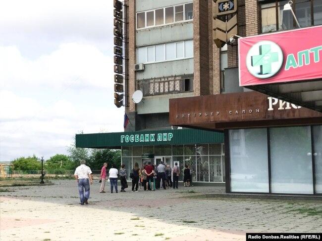 Одне з відділень так званого «Держбанку ЛНР» на вул. Коцюбинського