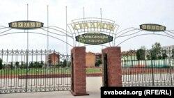 Стадыён імя Аляксандра Пракапенкі ў Бабруйску