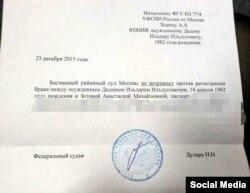 Разрешение на брак Ильдара Дадина и Анастасии Зотовой