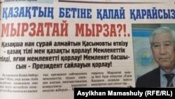 Статья в газете «Жас Қазақ» с заголовком «Как вы будете смотреть в лицо казахам, господин Мырзатай?!», опубликованная в феврале 2011 года.