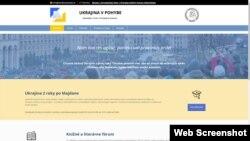Головна сторінка проекту «Україна в русі»