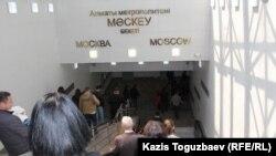 """Алматы метросының """"Мәскеу"""" бекеті. (Көрнекі сурет)."""