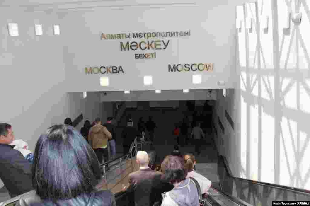 Первые пассажиры спускаются в станцию «Москва» алматинского метро. Алматы, 18 апреля 2015 года.