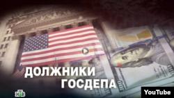 Скриншот видеосюжета «Должники госдепа» на телеканале НТВ.