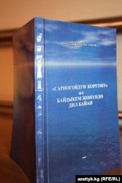 Анатай Өмүркановдун Байдылда Сарногоев тууралуу жазган китеби
