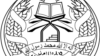طالبان افغانستان سفر هیئت خود به تهران را تأیید کرد