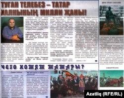 """Туган тел"" газеты"