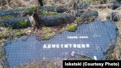 Акция художника loketski, посвященная изменениям в Конституцию России