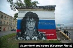 """Граффити с изображением Зинаиды Тракторенко и цитатой из сериала """"Осторожно, модерн!"""""""
