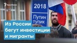 Из России бегут инвестиции и мигранты | Крымский вечер