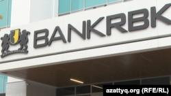 Головной офис RBK Bank в Алма-Ате