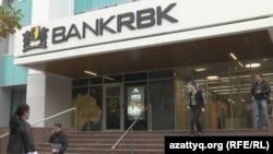 Офис RBK Bank в Алматы. 18 октября 2017 года.
