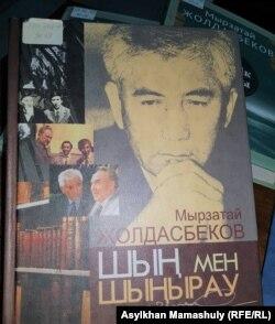 """Ғалым Мырзатай Жолдасбековтің """"Шың мен шыңырау"""" және өзге кітаптары."""