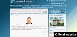 Сторінка про департамент на урядовому порталі