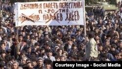 Душанбе, 1990