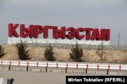 На границе Кыргызстана и Казахстана.