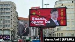 Bilbord u Beogradu