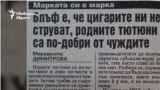 Zemia Newspaper, 3.05.1995
