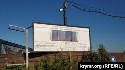 Информационный щит о еще одном строительстве рядом с отелем «Аквамарин»