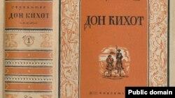 """Обложка первого тома """"Дон Кихота"""" в издании Academia, 1929"""